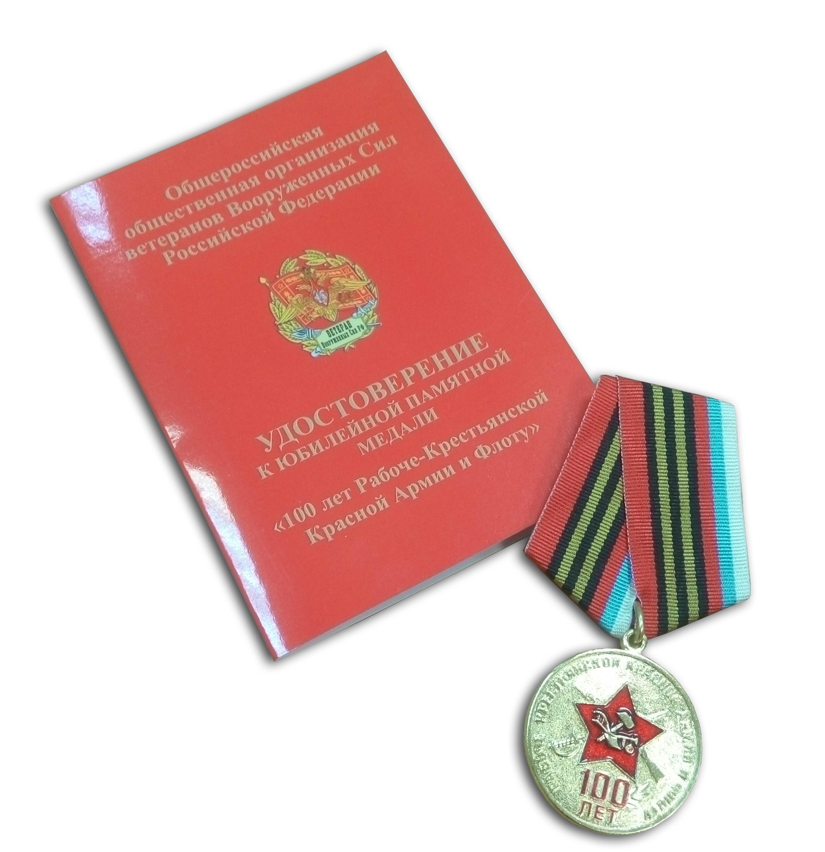 медали в ознаменования 100-летия Рабоче-Крестьянской Красной Армии и Рабоче-Крестьянского Красного Флота