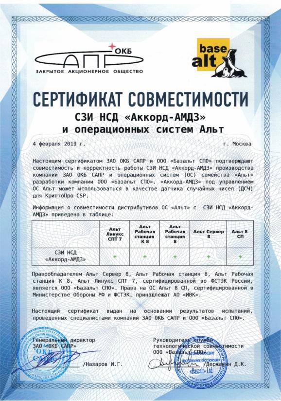 Сертификат совместимости