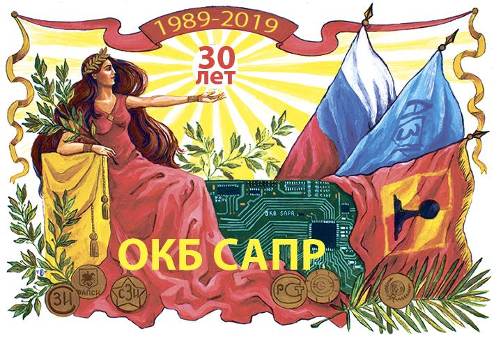 ОКБ САПР 30 лет
