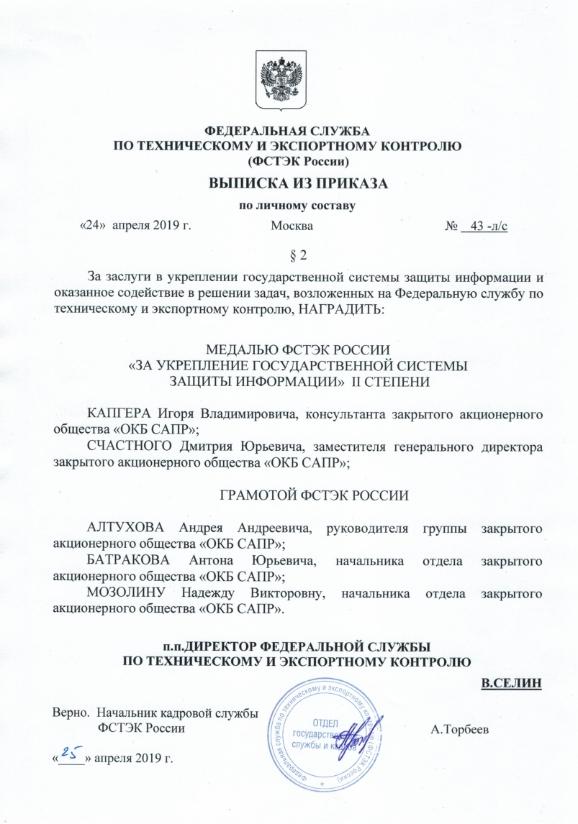 Выписка из приказа ФСТЭК