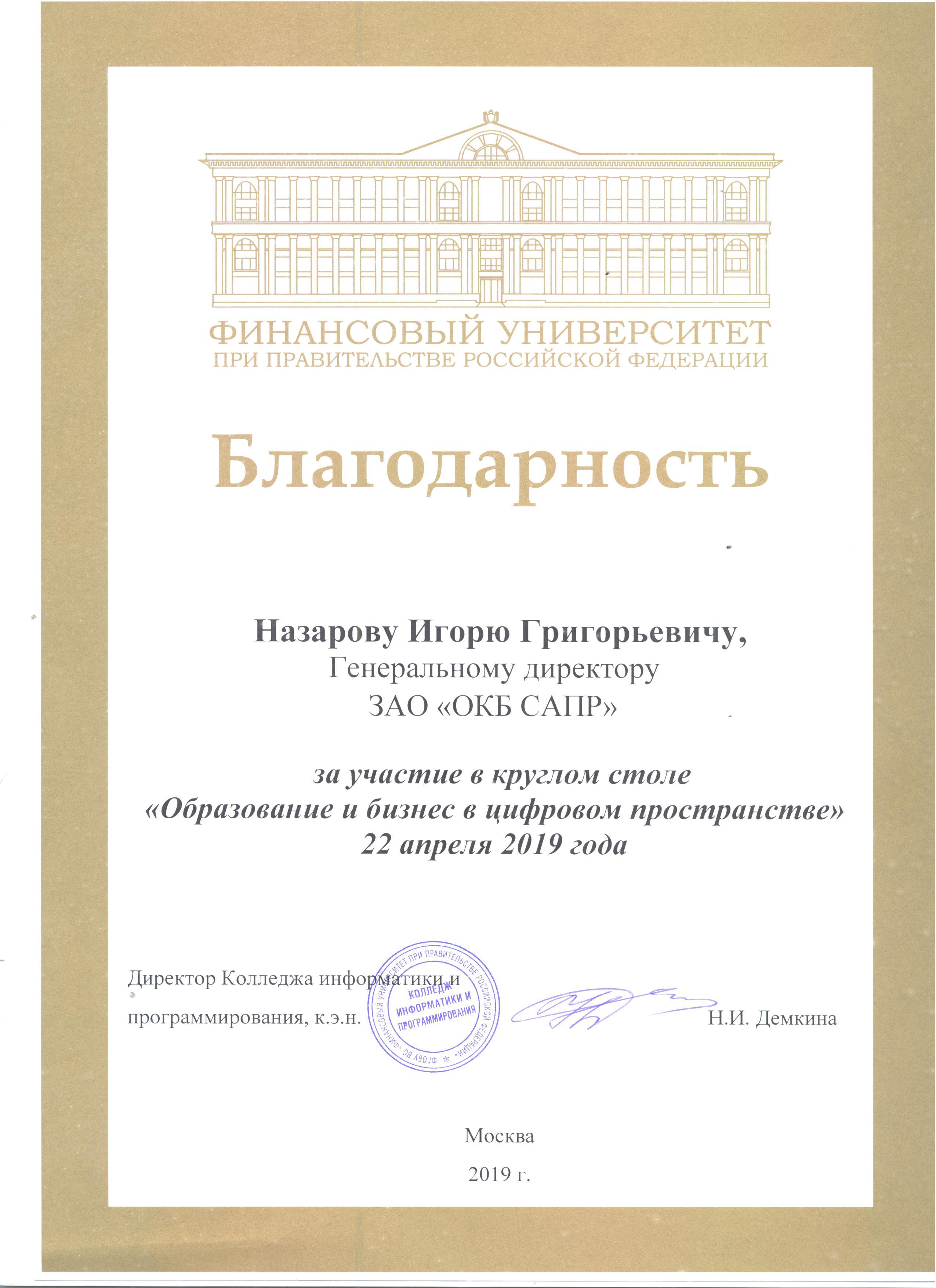 Благодарность И. Г. Назарову