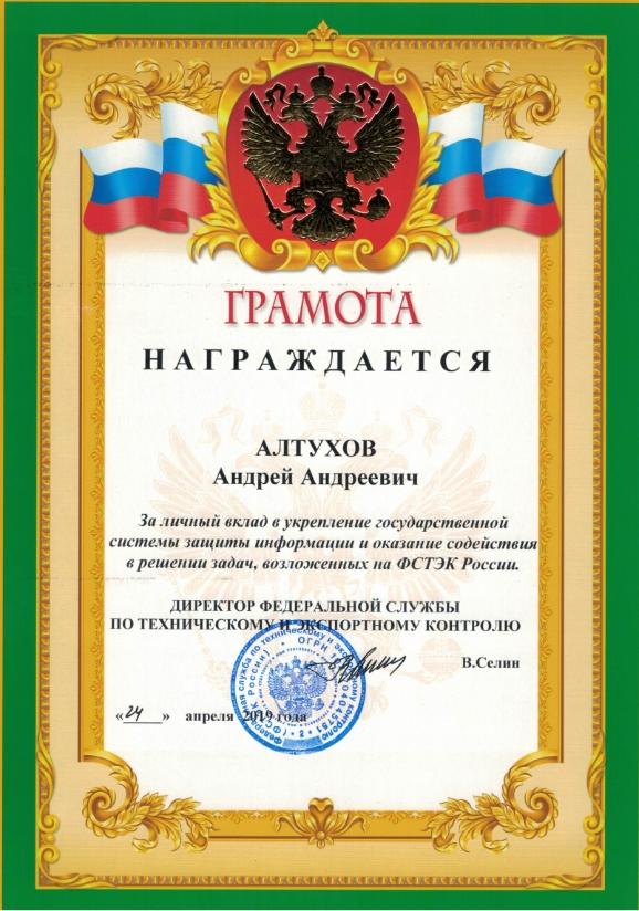 Грамота Алтухову А.А.