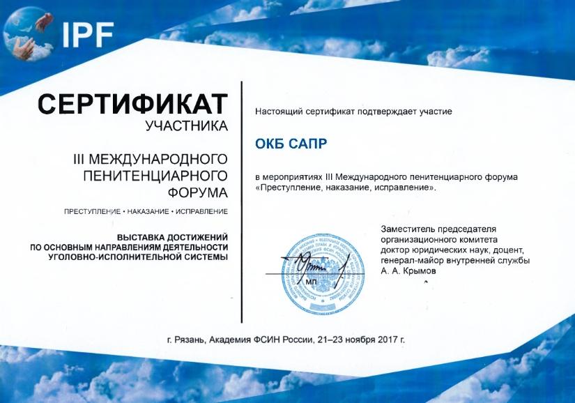 Сертификат участника ФСИН