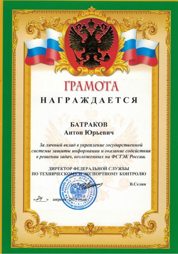 Грамота Батракову А. Ю.