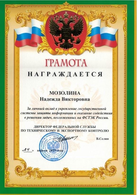 Грамота Мозолиной Н.В.