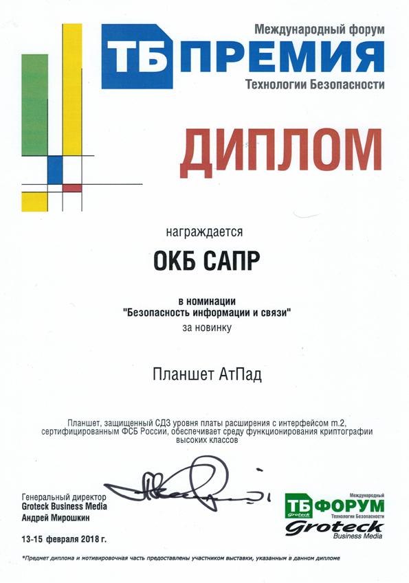 """ТБ-премия в номинации """"Безопасность информации и связи"""""""