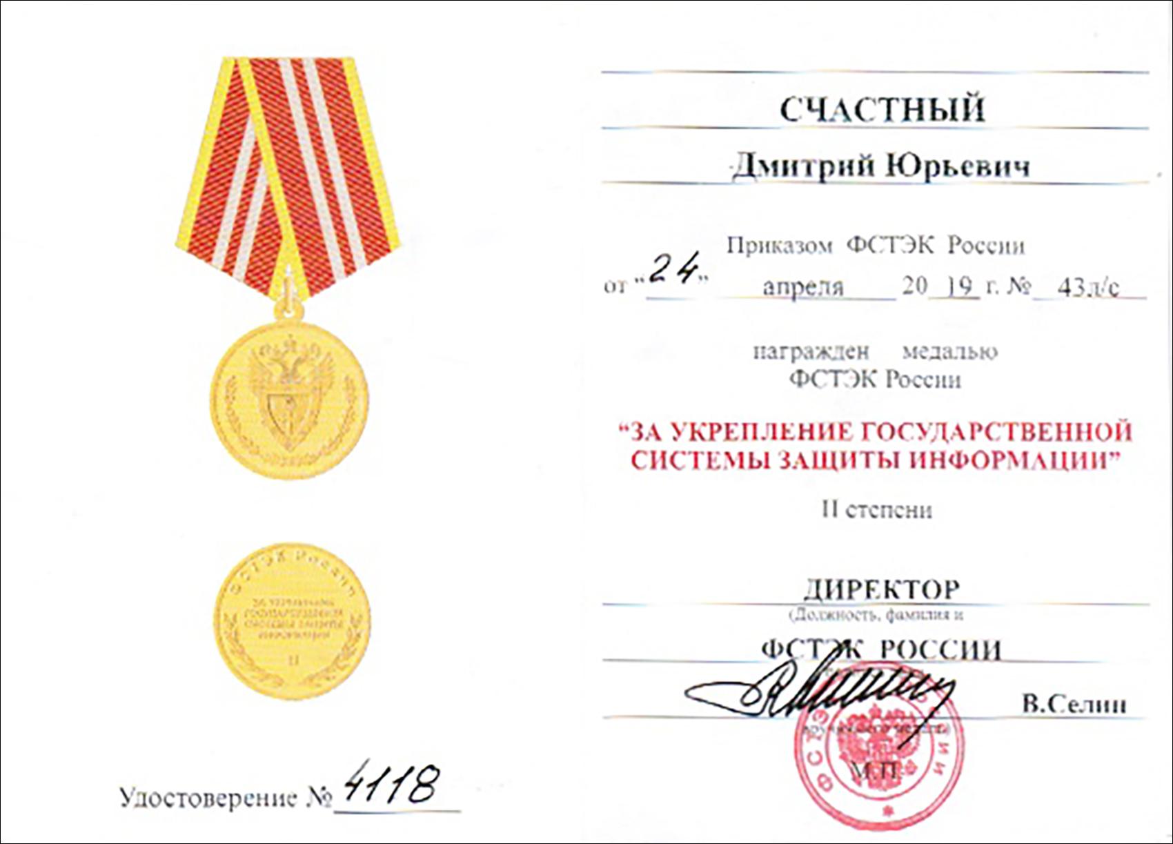 медаль Д. Ю. Счастного