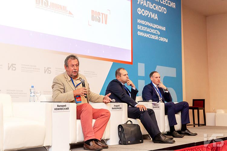 президиум секции на Уральском форуме в Москве